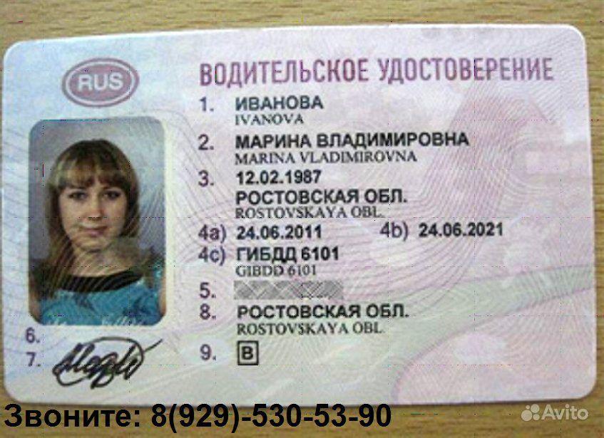 Как проверить настоящая ли права водительского удостоверения так