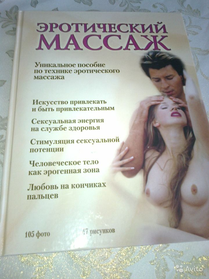massazh-eroticheskiy-volgograd-chastniy