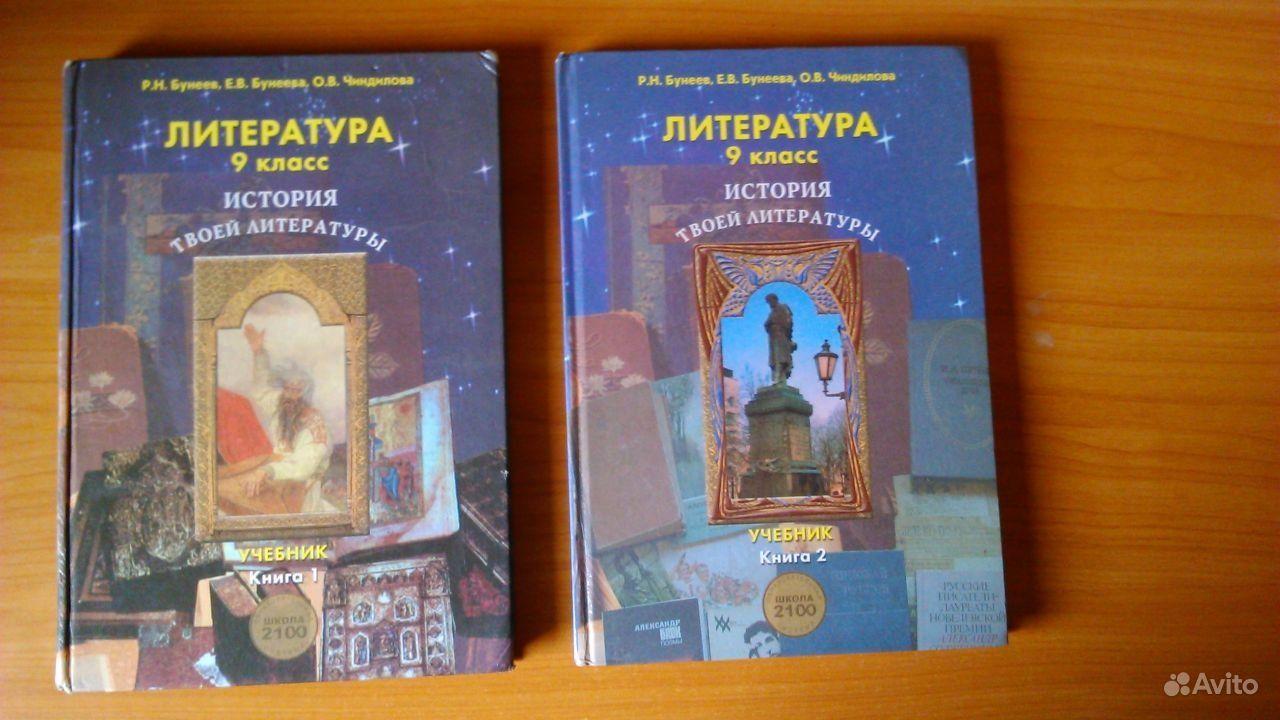 Учебники 9 класс  readikru