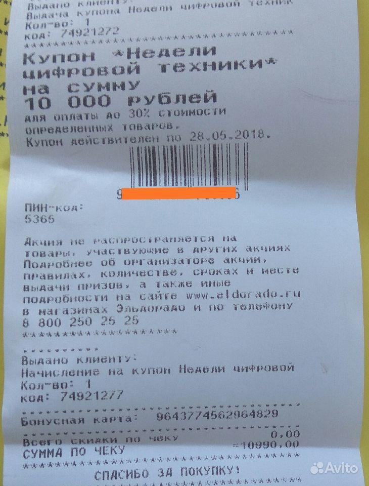 Купон на скидку в Эльдорадо на 10000. Республика Башкортостан,  Уфа