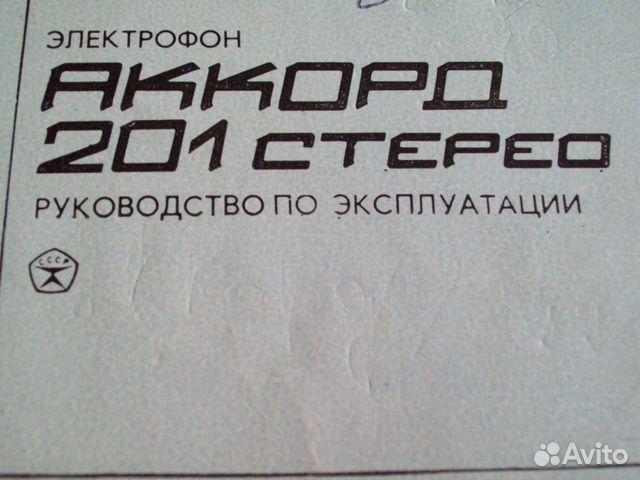 Схема, инструкция(Аккорд 201