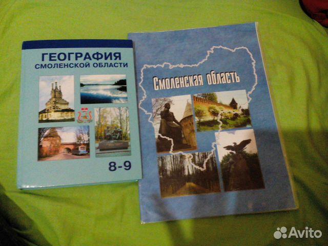 Ответы на рабочюю тетрадь по географии смоленской области 8-9класс