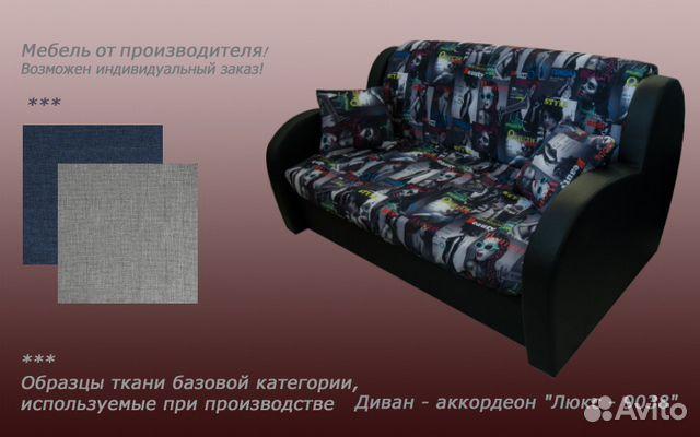 Диван Аккордеон Отзывы Санкт-Петербург