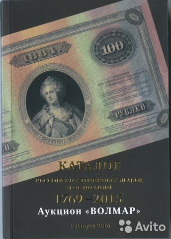 Скачать каталог банкнот россии