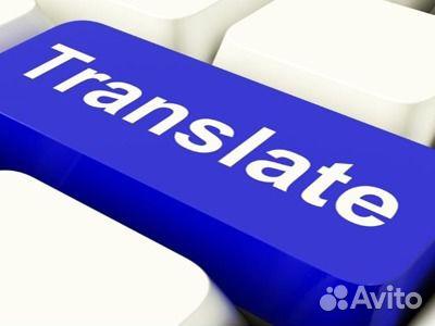 перевод любых текстов на англ яз: