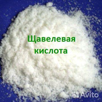 Щавелевая кислота в розницу (возможен опт) купить в Москве на Avito