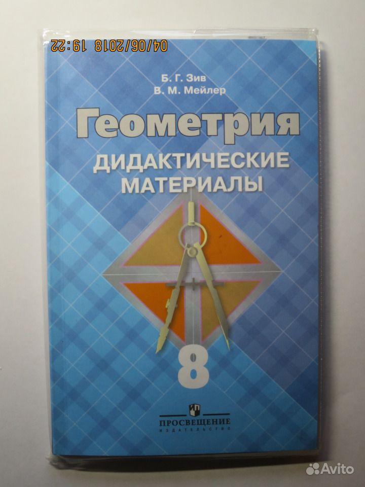 Решебник По Геометрии Дидактические Материалы Б.г.зив В.м.мейлер