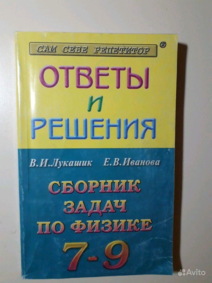 решебник к сборнику задач по физике самойленко и сергеев