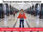 Экскурсия квест «За ключами от метро»