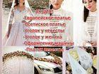 Прокат свадебного оформления