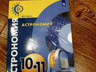 Учебник Астрономии