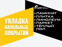 Укладка ламината / плитки / паркета / линолеума — Предложение услуг в Санкт-Петербурге