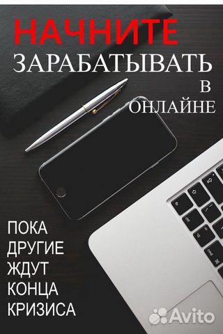 Заработать онлайн спасск рязанский работа краматорск для девушек