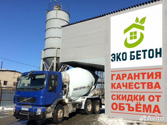 Купить бетон реклама бетон трейд смоленск