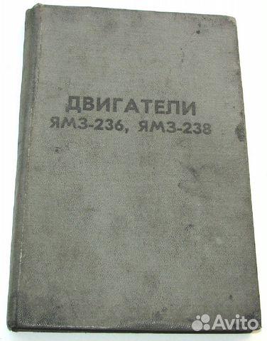 Ямз-236 Руководство По Эксплуатации - фото 10