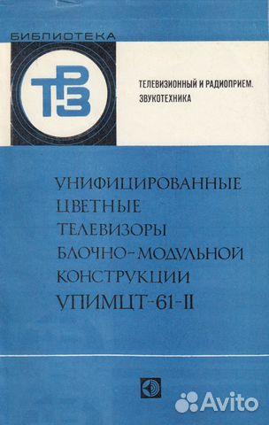 руководство по ремонту телевизоров img-1