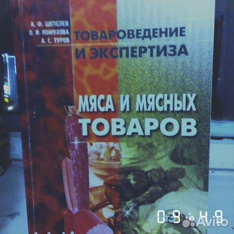 русского языка товароведение и экспертиза ювелирных товаров нету школы