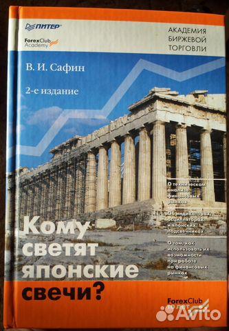 Книги о форекс паттернах иностранных авторов