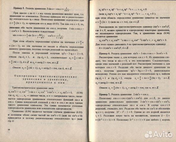 Решебник Сборнике Сканави