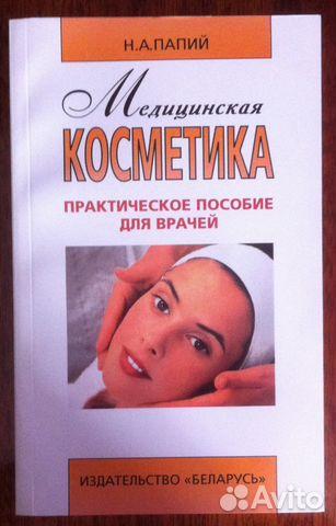 Медицинская косметика. практическое пособие для вр купить в москве на avito - объявления на сайте avito.