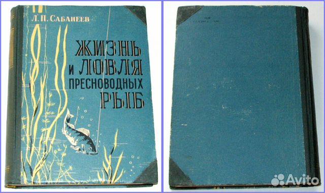 жизнь и ловля пресноводных рыб подарочное издание