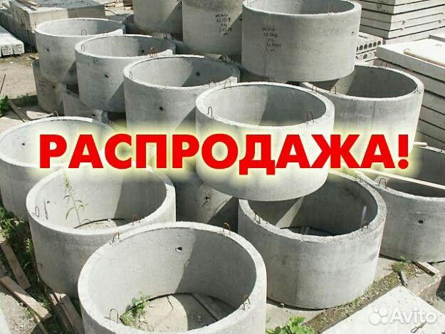 по-настоящему полюбить бетонные кольца купить в чите УланБаторе