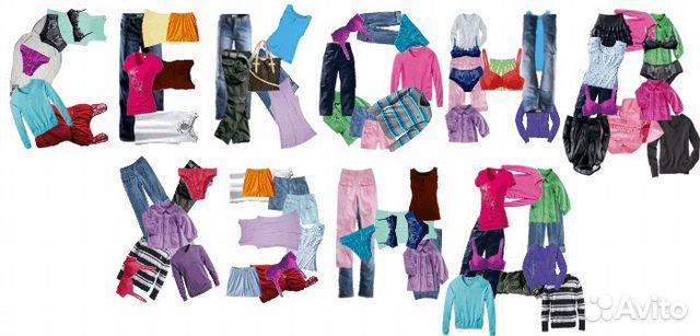 d1899a5b17b Одежда секонд-хенд и сток купить в Челябинской области на Avito ...