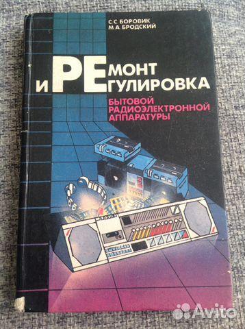 Радиоэлектронная литература купить 4