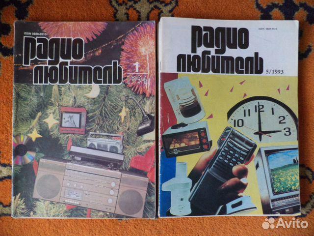 Для радиолюбителей книги и журналы купить 5
