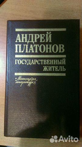 АНДРЕЙ ПЛАТОНОВ ДНЕВНИК 1932 ГОД СКАЧАТЬ БЕСПЛАТНО
