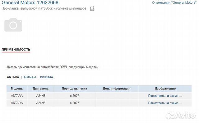 Прокладка выпускного коллектора GM: 12622668 89529492860 купить 5