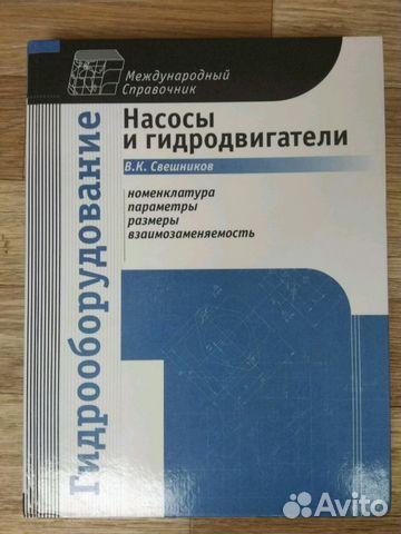 свешников гидрооборудование международный справочник книга 3