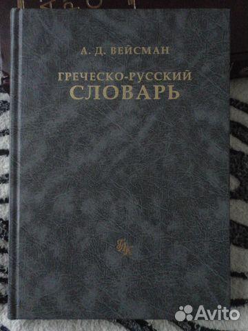 ВЕЙСМАН ГРЕЧЕСКО-РУССКИЙ СЛОВАРЬ СКАЧАТЬ БЕСПЛАТНО