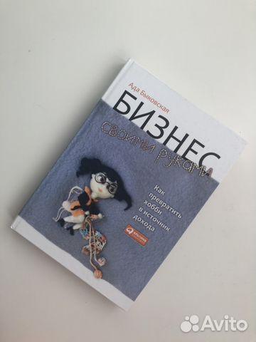 Книга бизнес своими руками 157