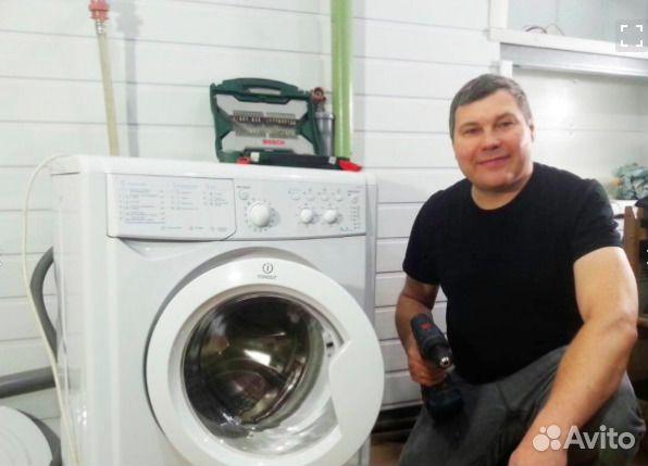 Услуги - Ремонт Стиральных машин в Республике Татарстан предложение ... ef297ab4ad8