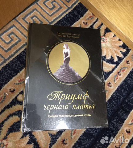 0a91324a2f5 Книга Триумф чёрного платья купить в Москве на Avito — Объявления на ...