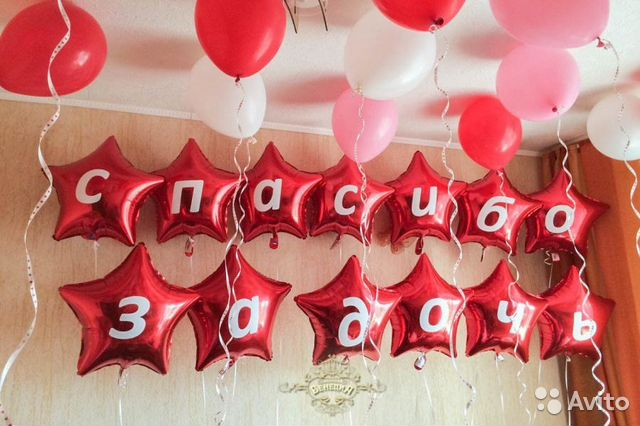 Воздушный шар 89537007442 купить 1