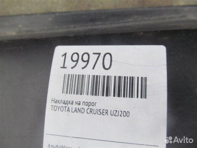Накладка на порог левая Toyota Land Cruiser UZJ200 89039007373 купить 5