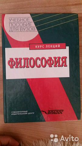 Философия. 2е издание 2004 г 89285404919 купить 1