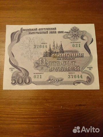 российский внутренний выигрышный заем 92 года