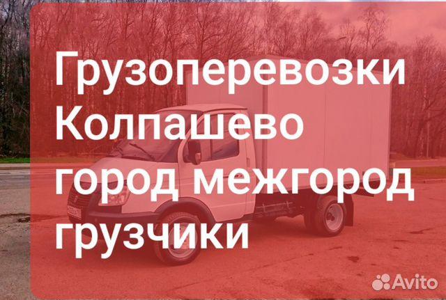 Грузоперевозки Колпашево