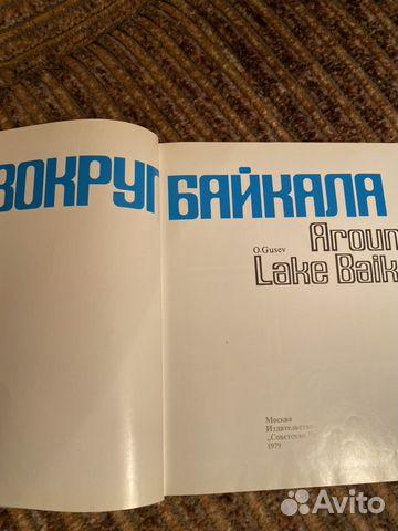 Книга Вокруг Байкала