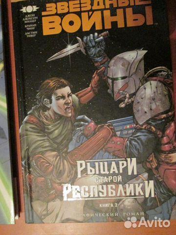Книга звездные войны рыцари старой республики купить 4
