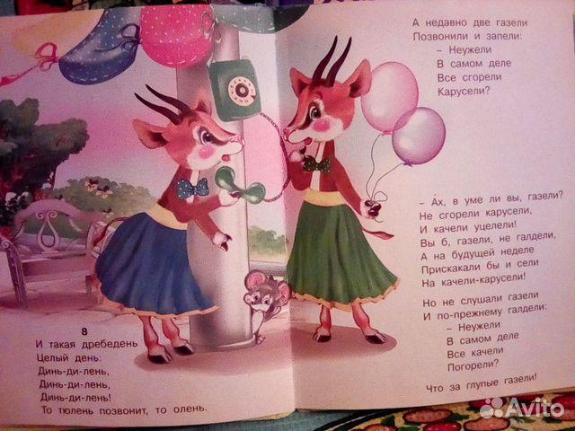 Книги детские 89603546325 купить 2