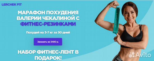 Марафон Похудения Дом 2. 5 бесплатных онлайн-марафонов для похудения