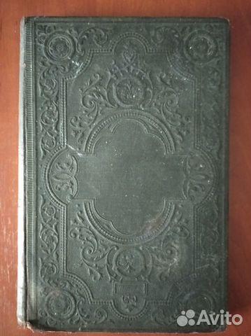 Священные книги ветхого завета в русском переводе