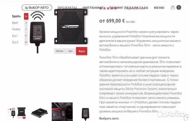 Nitro PowerBox для повышения мощности автомобиля в Одинцово
