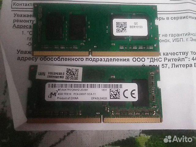 Оперативная память  89378175605 купить 1