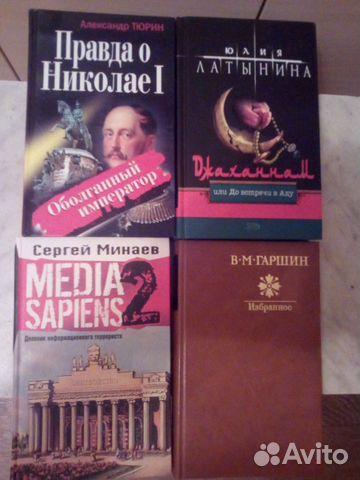 Интересные книги б/у  89505425640 купить 8