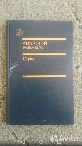 1. Анатолий Рыбаков - Страх 2.Владимир Тендряков  89095765099 купить 1
